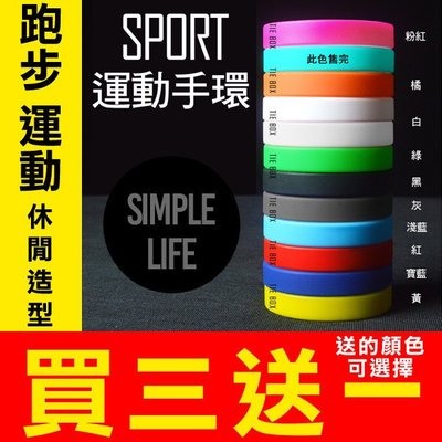 《限時買三送一》街頭潮流運動矽膠手環 可當情侶手鏈情人手環 打籃球跑步運動加分造型 樂活簡單 【鐵BOX】N450