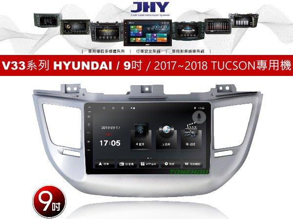 通豪汽車音響 JHY V33系列 現代 HYUNDAI / 9吋 / 2017~2018 TUCSON 專用安卓機
