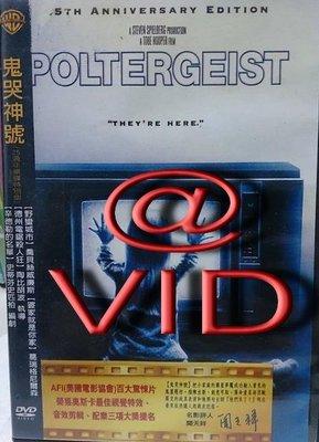 阿銓@61737 DVD 史蒂芬史匹【鬼哭神號】首部曲【1982】全賣場台灣地區正版片