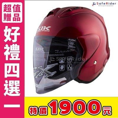 《安全騎士》SBK ZX 素色 紅 半罩 安全帽 四分之三 3/4 [好禮四選一] 可折價