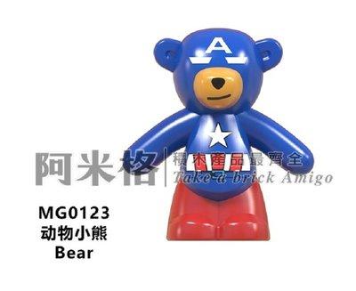 阿米格Amigo│MG0123 美國隊長泰迪熊 動物小熊 Teddy Bear 迷你動物 積木 第三方人仔 非樂高但相容 滿30隻包郵
