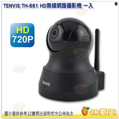 @3C 柑仔店@ TENVIS TH-661 HD 無線 網路攝影機 一入 直播 居家監控 老人孩童寵物 遠端照料