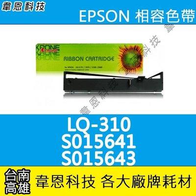 【韋恩科技-高雄-含稅】EPSON S015641、S015643 相容色帶 LQ-310、LQ310