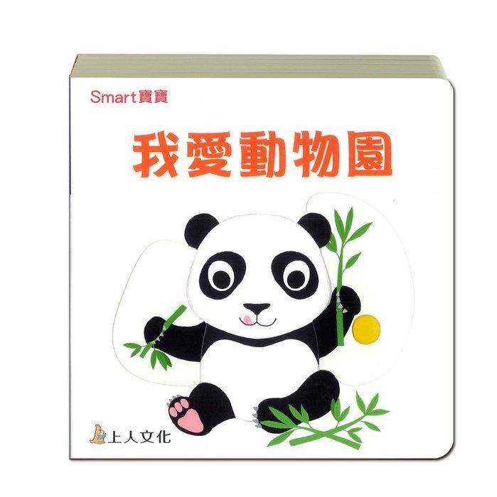 比價網~Smart寶寶小手推一推【我愛動物園】推一推、拉一拉~轉一轉~一邊讀~一邊玩~真有趣