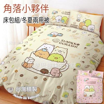 台灣製正版角落生物單人床包+雙人兩用被三件組 咖啡杯現貨/台製床包組 角落小夥伴 被套 雙人兩用被 台製寢具組 鬆緊帶 角落生物床包三件組 枕套床包 床單被單