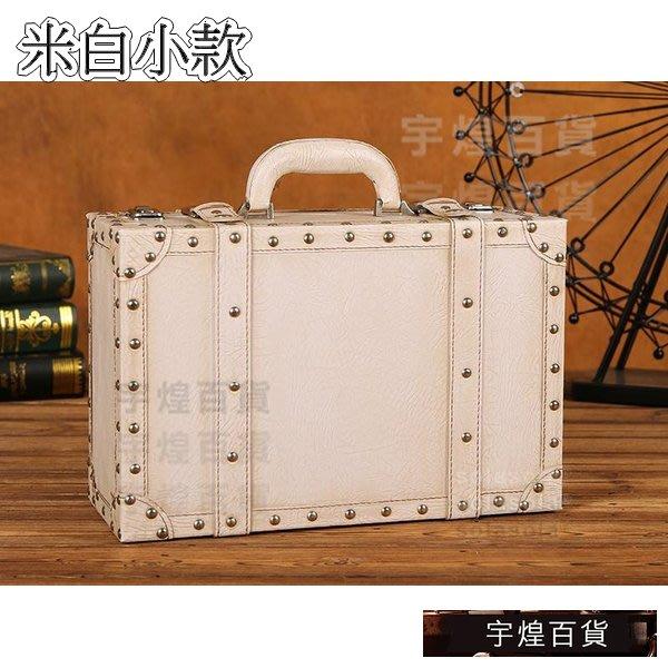《宇煌》手提箱老式收納家居拍攝道具皮箱英倫裝飾復古典雅創意整理米白小款_aBHM