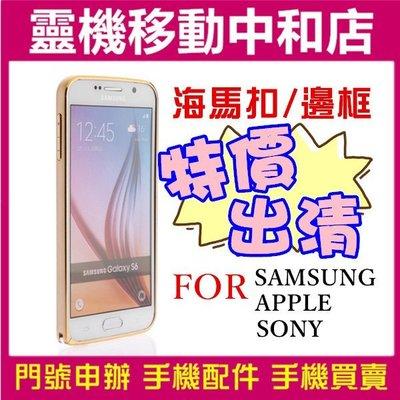 SAMSUNG S6   三星 鋁框※海馬扣/金屬邊框/免鎖螺絲/超薄/ 弧邊 雙色 糖罐子3C配件
