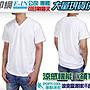 衣印網e- in- 白高質CP涼感吸排V領T恤空白短袖...