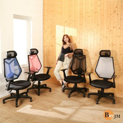主管椅 《百嘉美2》傑納森造型成型泡棉辦公椅/主管椅/電腦椅 四色可選 P-H-CH313