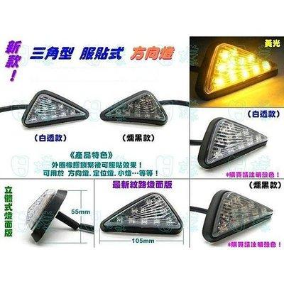 《日樣》三角 方向燈 簡易直上 各車系皆可修改 酷龍 BWS 新勁戰(燻黑殼)黃光 轉向燈 一組 兩入