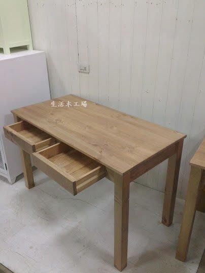 生活木工場-A7實木桌/寫字桌/書桌/工作桌/電腦桌/訂購-直式桌腳(平抽/無把手)二抽款
