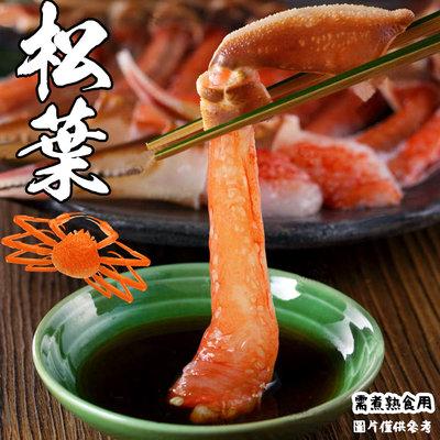 ㊣盅龐水產◇帶殼鱈蟹管肉 (帶殼松葉蟹...