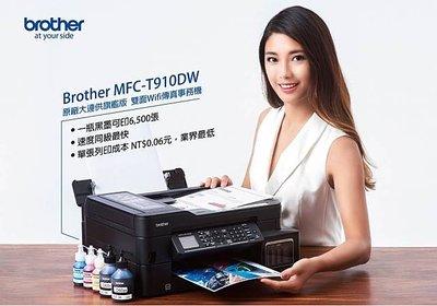 【壬成】Brother MFC-T910DW 傳真/自動雙面列印/連續供墨印表機非 L6190 L565