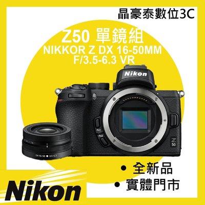 NIKON Z50 單鏡組 NIKKOR Z DX 16-50MM F/3.5-6.3 VR  晶豪野 台南 公司貨