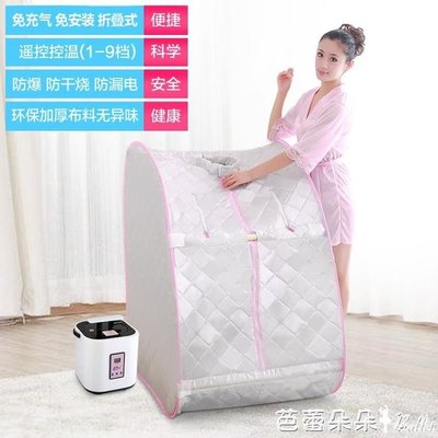 汗蒸/桑拿箱 110v 家庭蒸汽桑拿浴箱家用汗蒸房熏蒸機單人折疊汗蒸箱發汗箱