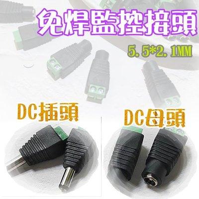 【星彩】J8A50 免焊DC電源接頭 公頭/母頭 DC電源 5.5*2.1 小母頭轉接頭12V 監控攝像機電源接頭免焊