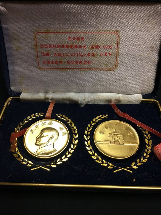 總統 蔣公中正 總統府 中正紀念堂 紀念章盒裝