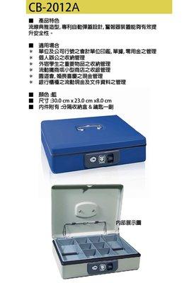 【皓翔】愛國者警報式  現金箱 CB-2012A  (藍色)