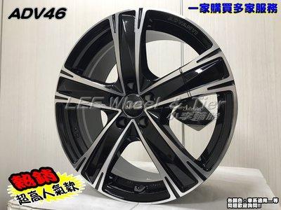 小李輪胎 Advanti 雅泛迪 ADV46 17吋5孔114.3 鋁圈 豐田 三菱 本田 凌智 鈴木 日產 歡迎詢問