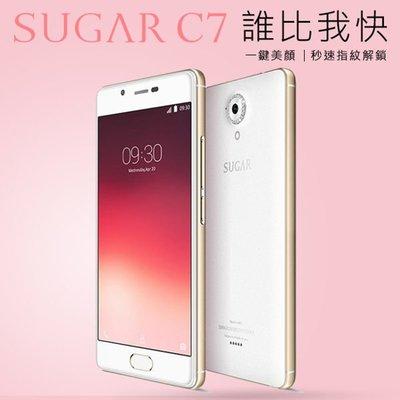 『皇家昌庫』 SUGAR C7 糖果時尚手機 5吋 寶石鑲嵌 鏡頭 輕薄簡約 低調奢華 秒速解鎖 一鍵美顏
