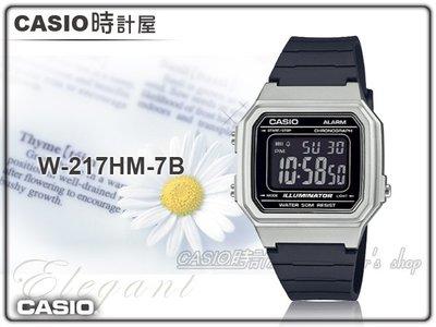 CASIO 手錶專賣店 時計屋 W-217HM-7B 復古機能電子錶 橡膠錶帶 星空銀 自動月曆 生活防水 附發票 全新