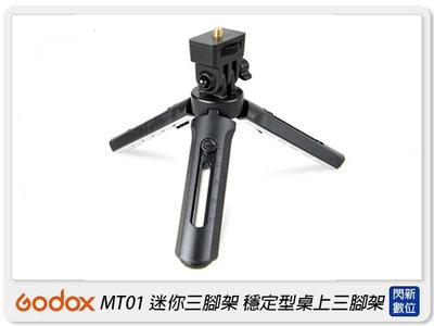 ☆閃新☆GODOX 神牛 MT01 桌上型三腳架 迷你 三腳架 拍攝 攝影(公司貨)