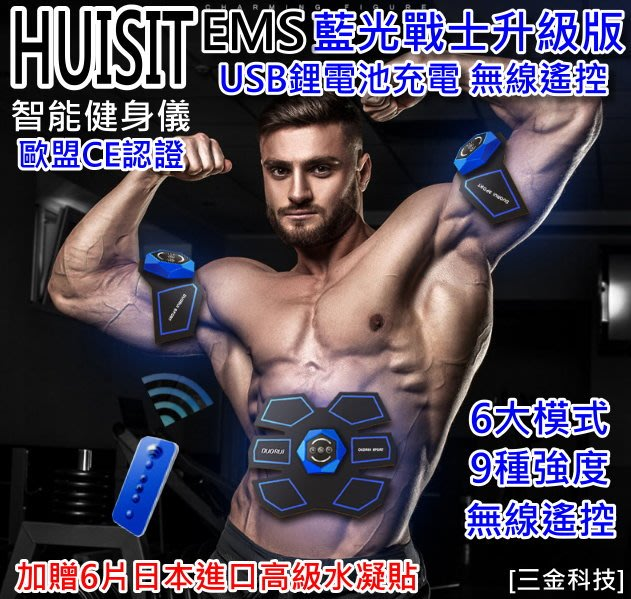 [三金科技]EMS腹肌貼藍光戰士遙控版(鋰電池款)USB充電 腹肌神器 腹肌訓練 懶人健腹器(現貨)贈日本進口水凝貼X6