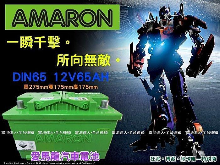 ☆鋐瑞電池☆DIY自取交換價 AMARON 愛馬龍 DIN65 歐洲汽車電瓶 56638 57114 MK3 MK4