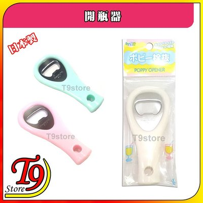 【T9store】日本製 開瓶器