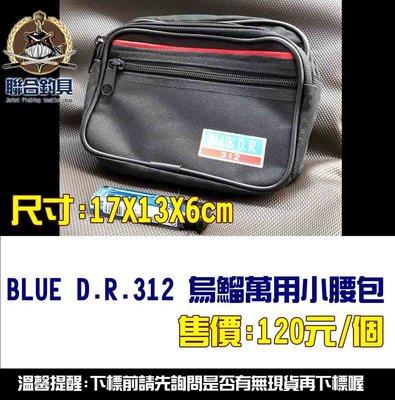 苗栗-竹南 【聯合釣具】BLUE D.R.312 烏鰡萬用小腰包