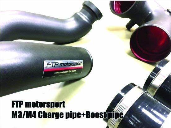 ☆光速改裝精品☆ FTP BMW F80 F82 M3/M4 強化進氣管+渦輪管 CHARGE PIPE