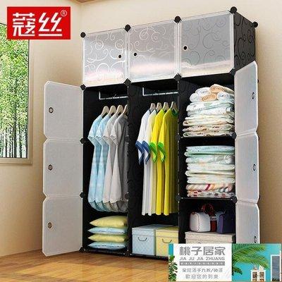 簡易衣櫃子布組裝衣櫥塑料組合儲物收納櫃子子簡約現代經濟型鋼架單人【桃子居家】
