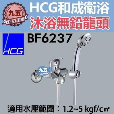 和成HCG沐浴無鉛龍頭BF6237淋浴龍頭沐浴龍頭 水龍頭 洗澡龍頭 浴室龍頭售凱撒 電光牌 TOTO