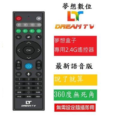 【划算的店】夢想盒子原廠2.4G體感語音遙控器 夢想電視盒三代四代革命進化