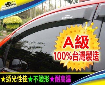 【車墊王】100%台灣製造『A級晴雨窗 不變形 耐高溫』CORONA‧TERCEL‧COROLLA‧EXSIOR‧CAMRY