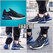 球鞋瘋 代購 NIKE AIR MAX 270 黑藍 休閒 慢跑 大氣墊 網布 泡泡 復古 男鞋 AH8050-019