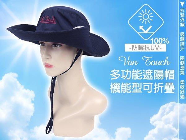 【二鹿帽飾】(Von Touch) 抗UV 夏季登山客專用帽 /超大帽沿.頭圍透氣款/布漁夫帽/ 男女款式 /登山帽