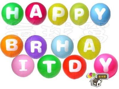 ♥氣球窩♥10吋字母氣球HAPPY BIRTHDAY(印刷氣球空飄氣球/畢業典禮/生日/佈置/氣球棒)