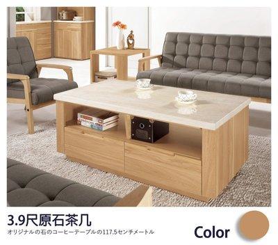 【德泰傢俱工廠】維克多3.9尺原石大茶几/客廳桌/矮桌 家具
