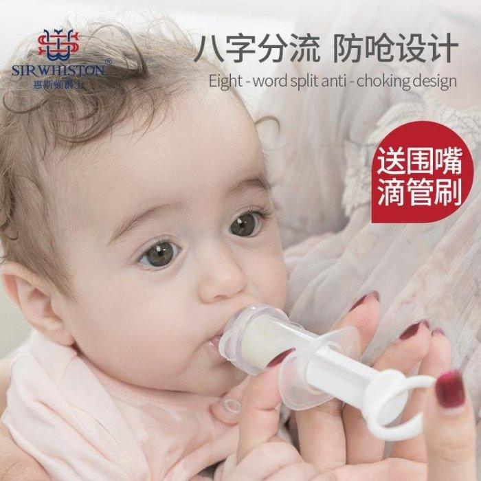 嬰兒喂藥器喝寶寶喂藥神器喂水防嗆針筒奶嘴式給嬰幼兒童喝水滴管