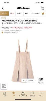 日系品牌Proportion body dressing米杏色吊帶裙(全新)