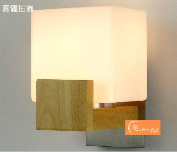 【LUNA LIGHT 月之燈坊】北歐簡約原木方塊壁燈(W-062)