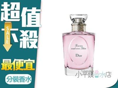 《小平頭香水店》Dior 迪奧 Forever and ever 情繫永恆 淡香水 5ML香水分享瓶