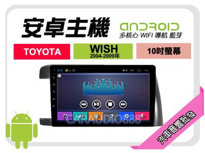 【提供七天鑑賞】豐田 WISH 04-09年 安卓主機 10吋+4G+64G+八核心+CARPLAY頂規版機種+保固一年
