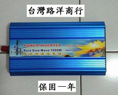 1000W 最高2000W 純正弦波逆變器 太陽能 露營車 野營12V轉110V
