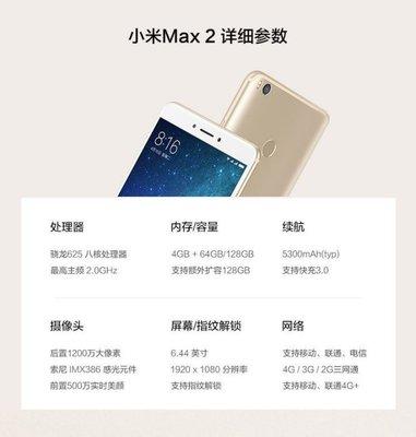 小米Max2 全網通 4GB+64GB...