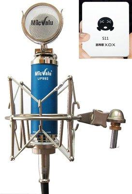 要買就買中振膜 非一般小振膜 收音更佳 S11+ UP992電容式麥克風(不含支架)送166音效參考Kaichi V8