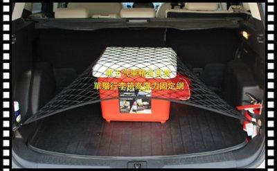 【車王小舖】三菱 Outlander固定網 Outlander後車箱置物網 單層 雙層 高彈力 加強