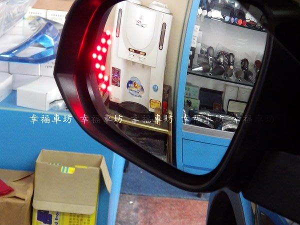 幸福車坊 2013 RAV4 廣角 防眩 除霧 鉻鏡 卡榫式 專用 後視鏡 照後鏡 LED方向鏡