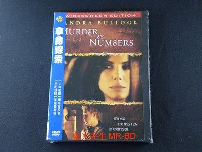 [藍光先生DVD] 拿命線索 Murder By Numbers ( 得利正版 )
